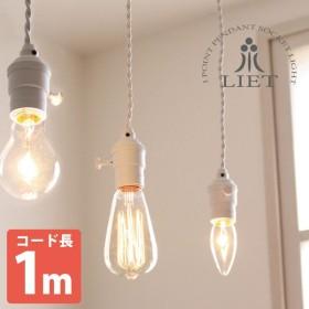 1灯 ペンダントライトソケット 天井照明 照明 北欧 ランプ おしゃれ LED電球対応 寝室 ダイニング かわいい 449