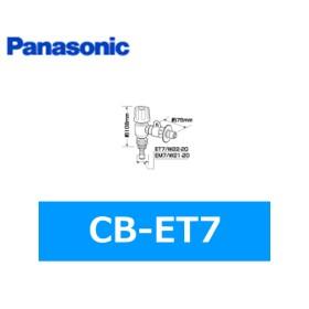 パナソニック[Panasonic]分岐水栓CB-ET7