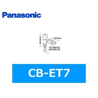 【9/16〜21限定!プレミアム会員10%相当還元】パナソニック[Panasonic]分岐水栓CB-ET7