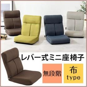 ソファ 1人掛け 1人 リクライニング座椅子 北欧 おしゃれ おすすめ ファブリック 折りたたみ 折り畳み 折リタタミ コンパクト座椅子 フロアチェア