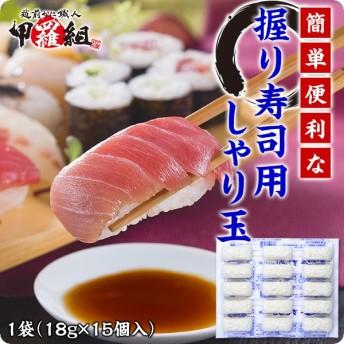 \ネタを乗せるだけ!/便利な寿司用しゃり玉(18g×15個入)【握り寿司】【シャリ】