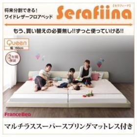 ワイドレザーフロアベッド Serafiina セラフィーナ マルチラススーパースプリングマットレス付き クイーン(SS×2)