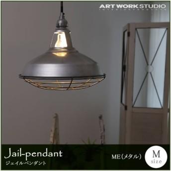 Jail_pendant ジェイル ペンダント Mサイズ/メタル LED対応 照明 シェード アンティーク レトロ ダイニング 6畳用 8畳用 シャビー ペンダント照明