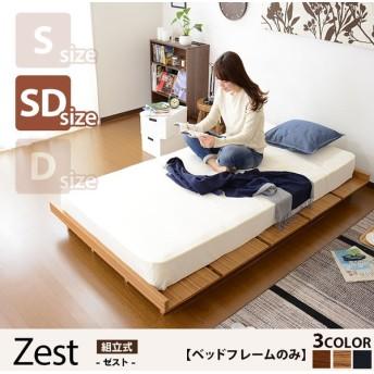 ベッド ベット ロータイプ ローベッド フロアベッド 木製 収納 セミダブルサイズ ベッドフレーム シンプル ゼストSD 北欧 新生活