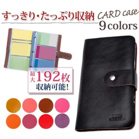 カードケース 大容量 革 大人 レディース メンズ 192枚収納可能 カード入れ 薄型 おしゃれ カードホルダー かわいい コンパクト 名刺