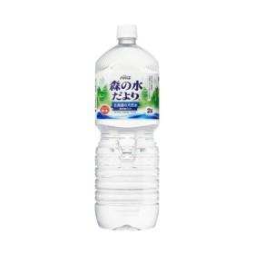 森の水だより 北海道の天然水 2000mlPET×6本 coca cola 【代引き利用不可】