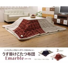 こたつ布団 正方形 掛け単品 エマーブル 約190×190cm