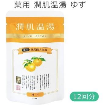 薬用 潤肌温湯 ゆず 12回分 N-8734