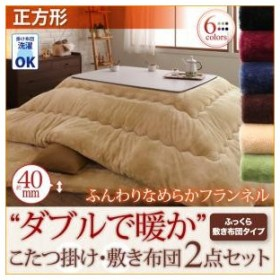 ふんわりなめらか防ダニフランネル 「ダブルで暖か」こたつ掛け敷き布団2点セット 正方形(75×75cm)天板対応