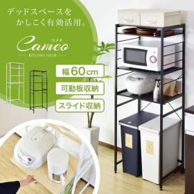 キッチン ラック シェルフ レンジ台 シンプル ワイド 電子レンジ 収納 棚 高さ調整 魅せる収納 カメオ 北欧