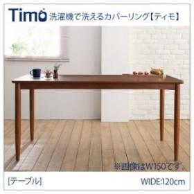 洗濯機で洗えるカバーリングチェア!ダイニングシリーズ Timo ティモ ダイニングテーブル W120