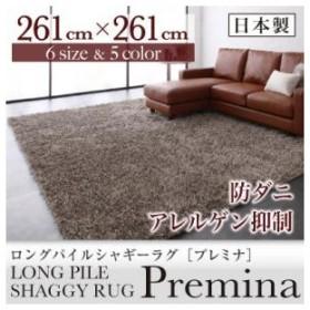 日本製 Premina プレミナ 261×261cm 江戸間4.5帖サイズ プレミナ 261×261cm ロングパイルシャギーラグ 040701225