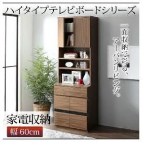 line Glass 家電収納 ブラウン グラスライン キャビネット ハイタイプテレビボードシリーズ 500028771