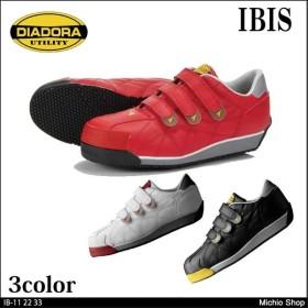安全靴 DIADORA[ディアドラ]  IBIS アイビス ユーティリティ セーフティスニーカー