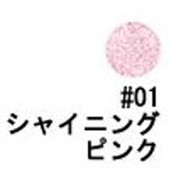ルナソル LUNASOL フルグラマーグロスa #01 シャイニング ピンク 5.8g 化粧品 コスメ FULL GLAMOUR GLOSS 01 SHINING PINK