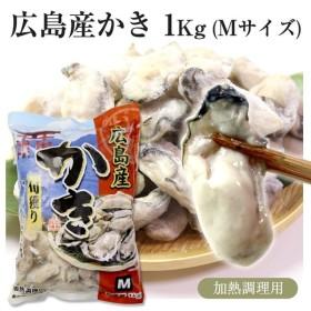 お歳暮 ギフト かき1kg 広島産 解凍後850g Mサイズ(45〜55粒前後)広島産牡蠣 お徳用