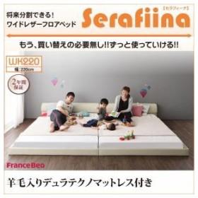 ワイドレザーフロアベッド Serafiina セラフィーナ 羊毛入りゼルトスプリングマットレス付き ワイドK220(S+SD)