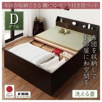 日本製 棚付き ダブル 畳ベッド 洗える畳 布団収納 収納ベッド すのこ仕様 お客様組立 ヘッドボード ベッド下収納 コンセント付き ダブル敬老の日 500040529