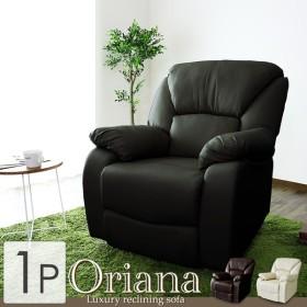 パーソナルチェア ハイバックチェア リクライニングチェア フットレスト付き 1人掛け ソファ 椅子 いす チェア オリアナ1P