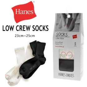 [返品・交換不可]ヘインズ Hanes 靴下 ウィメンズ 2足組 ロークルーソックス 18ss ホワイト×ブラック HWSBL101
