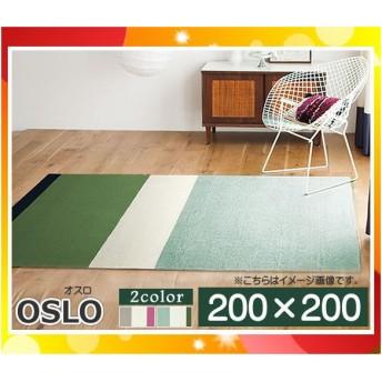 ラグマット オスロ ラグ OSLO(200×200)(各色)北欧 モダン「OSLORUG200200」「スミノエ」「代引可」「送料980円」