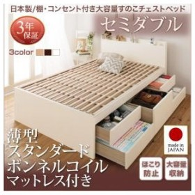 棚 日本製 Salvato サルバト お客様組立 セミダブル コンセント付き大容量すのこチェストベッド 薄型スタンダードボンネルコイルマットレス付き 500030583
