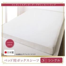 日本製 winkle 綿100% シングル ウィンクル ベッド用ボックスシーツ エレガントモダンボーダーデザインカバーリング 500033770