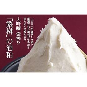 福岡県 繁桝 【大吟醸袋搾り 酒粕】 1kg