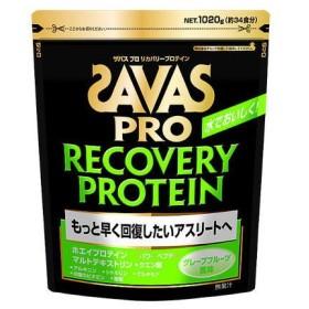 ザバス プロ リカバリープロテイン 1020g  (34食分)  サプリメント SAVAS