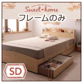 セミダブル フレームのみ スイートホーム ベッドフレームのみ カントリーデザインのコンセント付き収納ベッド 040108114