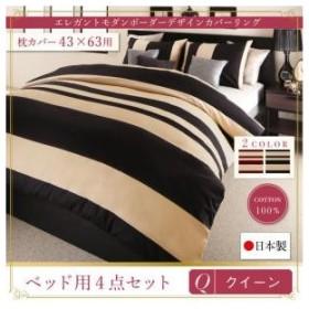 日本製 winkle 綿100% 43×63用 ベッド用 ウィンクル 布団カバーセット クイーン4点セット エレガントモダンボーダーデザインカバーリング 500033783
