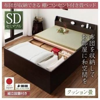 日本製 棚付き 布団収納 畳ベッド すのこ仕様 セミダブル 収納ベッド 組立設置付 ベッド下収納 ヘッドボード クッション畳 コンセント付き 500040534