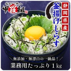 (シラス しらす) 無添加&無漂白の一級品! 静岡県産 釜揚げしらす 業務用たっぷり1kg 食べ放題 お歳暮