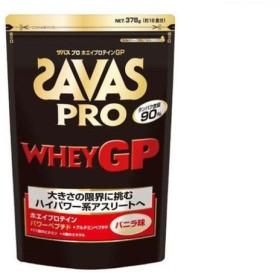 ザバス プロ ホエイプロテインGP バニラ味 378g  (18食分)  サプリメント SAVAS