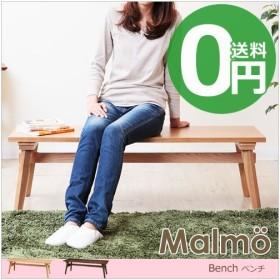 malmo マルモ ベンチ BENCH チェア 木製 椅子 ダイニング 北欧 家具 インテリア ナチュラル 木目 天然木 子供 お年寄り 家族 一人暮らし 新生活 組立簡単