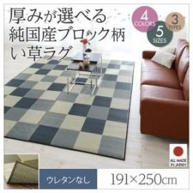 casule 日本製 カジュール 191×250cm ウレタンなし 厚みが選べる3タイプ 純国産ブロック柄い草ラグ ウレタンなしが選べる国産い草ラグ 040701258