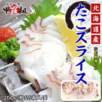 お刺身&しゃぶしゃぶに!北海道産たこスライス250g(約25枚入り)【蛸しゃぶ】【タコしゃぶ】【たこしゃぶ】