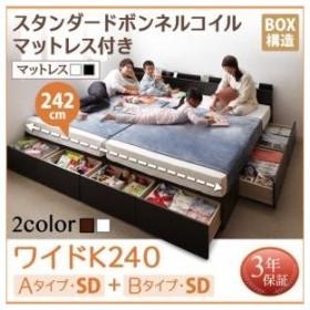 収納 ベット ベッド ホワイト Weitblick A+Bタイプ 連結ベッド ワイドK240 収納ベッド 収納付きベッド ダークブラウン ヴァイトブリック ファミリーベッド