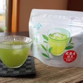 ひんやりおいしい お茶のおいしさ再発見 水出し緑茶ティーバッグ