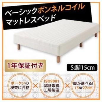 脚付 寝室 ベット 脚付き 脚15cm 足つき 脚つき ベッド シングル 脚付ベット 一人暮らし 脚付ベッド ソファ代わり 脚付きベッド 脚付きベット 脚付きマット