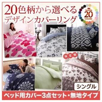 20色柄から選べる!デザインカバーリングシリーズ 布団カバーセット ベッド用 無地タイプ シングル3点セット