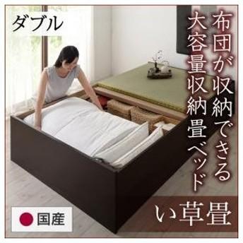 畳 収納 42cm 悠華 ユハナ い草畳 日本製 タタミ ダブル 畳ベッド 畳ベット 収納付き 大量収納 シンプル 木製ベッド お客様組立 すのこ仕様 畳みベッド