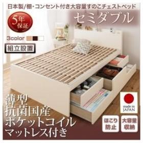 組立設置付 日本製_棚・コンセント付き大容量すのこチェストベッド Salvato サルバト 薄型抗菌国産ポケットコイルマットレス付き セミダブル