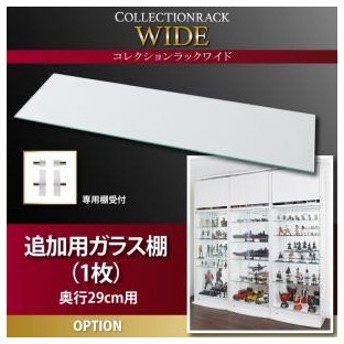 コレクションラック ワイド 専用別売品 ガラス棚(1枚) 奥行29cm用