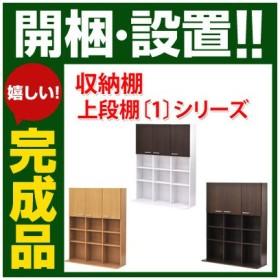 【完成品】【開梱設置サービス付き】 本棚 木製本棚 棚 本収納 ブックシェルフ ラック