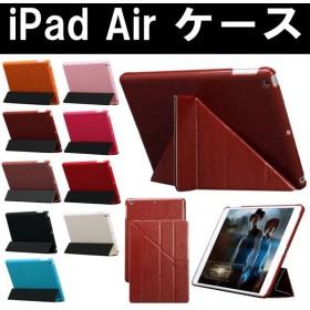 iPad air用 4つ折 PUレザーケース 自動スリープ機能 スタンド機能付 10%ポイント ネコポス送料無料 翌日配達対応