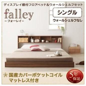 収納 低い falley 収納棚 日本製 棚付き べっど ベット ベッド シングル 収納付き ロータイプ ローベッド フォーレイ フロアベッド ディスプレイ 040113274