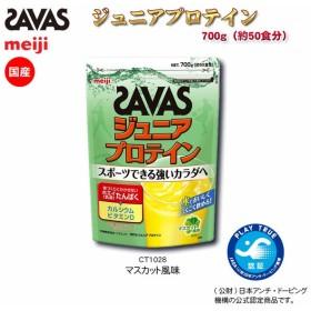 SAVAS ザバス スポーツショップ限定 ジュニアプロテイン マスカット風味 700g(50食分) SAVAS-CT1028