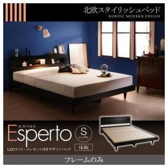 LEDライト・コンセント付きデザインベッド Esperto エスペルト床板仕様 フレームのみ シングル