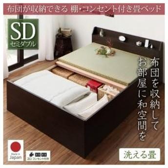 日本製 棚付き 布団収納 畳ベッド 洗える畳 セミダブル 収納ベッド すのこ仕様 お客様組立 ヘッドボード ベッド下収納 コンセント付き 布団が収納できる棚
